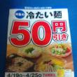 冷たいめん50円引き