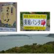 沖縄つれづれ-4- 2日目 ぬちまーす製塩工場・果報バンダ