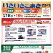 告知 11/18-19 いきいきこまき 海の工作教室