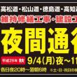 兵庫県川西市の親戚のお葬式に、朝5時半に出発するもまたまた高速通行止め。