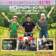 第2回ラーメン合宿 in八甲田山荘 1日目