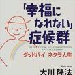 【「不幸の予言」を外す方法】大川隆法