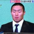 宮川泰介選手(20)の記者会見
