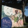 日本人になりたかった・ゴッホ・巡りゆく日本の夢。久米島紬