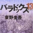 東野圭吾 「パラドックス13」 読了