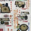 小倉南区田原新町の「生蕎麦 本家 きくや」