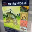 ちひろ美術館・東京で 『奇喜怪快 井上洋介の絵本展』 を観ました。