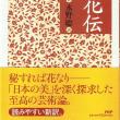 『風姿花伝』を現代語訳で読む講座