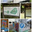 エコキャップと色金山歴史公園