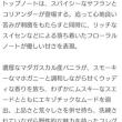 3月7日発売!!!~Tom Ford