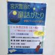 日本民家集落博物館ボランティア