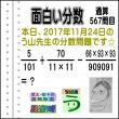 解答[う山先生の分数][2017年11月24日]算数・数学天才問題【分数567問目】