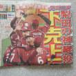 スポーツ新聞 買いました★☆(*´з`*)☆★