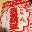 久しぶりの本格的な納豆