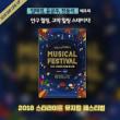 '2018 スターライト ミュージカル フェスティバル'  Instagram