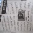 書評した本: 水田増生 『ユニクロ潜入一年』ほか