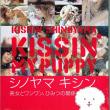 雑誌:『KISSIN\' MY PUPPY』