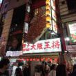 大阪旅行⑥ 道頓堀