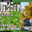 11月25.26日が2017年最終便 会津田島駅から伊南行き