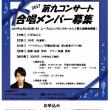 第九コンサート2017合唱メンバー募集♪