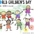 11月20日は「世界子どもの日」