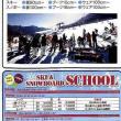 カムイみさかスキー場のご案内です!