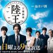 【ドラマ】『陸王』第1話~第8話