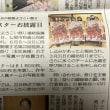 今日の北國新聞に!!