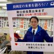 長岡京市長選挙。中小路健吾さんを応援しています。