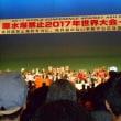 2017年原水爆禁止世界大会in広島へ参加