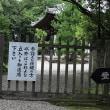 参詣と拝観を使い分けている秋篠寺