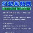 幻想魚類展