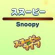 新しいアプリゲーム スヌーピーライフ