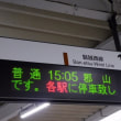 七日町の次は終点、会津若松