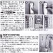 不動産の売買 < androidyoshiakiの メモ帳 >