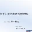 関西ペイントリフォームサミット大阪研修会登壇とデザインライブペイント