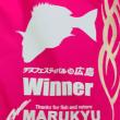 マルキューチヌフェスティバルin広島