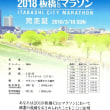 2018 板橋Cityマラソン完走証届く