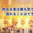 【東方閃電】全能神教会 肉なる者は誰も怒りの日を逃れることはできない