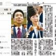 民進党解体の立役者 コラム(239)