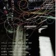 神戸大学発達科学部人間表現学科10期 卒業演奏会