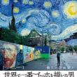 「中国のゴッホ」描きたるチャオの旅 アムステルダム・パリ・アルルへと