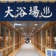 長野県南部の新しい道の駅を訪ねて
