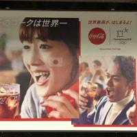 1月12日(金)のつぶやき:綾瀬はるか 高橋大輔 ウチのコークは世界一 世界最高が、はじまるよ! コカ・コーラ
