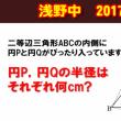 【中学入試問題】全2問!解けたら超スッキリする難問!