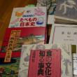 Log 018「遠足と古本市」