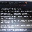 日本テレビ 24時間「愛は地球を救う」