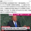 【トランプ大統領ありがとう(´▽`*)b GJ!国連演説関連】┐(´д`)┌それなのにパヨクときたら…【菅長官会見 9/20】【ひるおび 9/20】【モーニングショー 9/20】