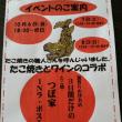 【イベント】エントリー受付中