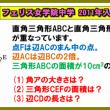 【フェリス女学院中学 2011年入試問題】難しいけど良問です!小問3題!